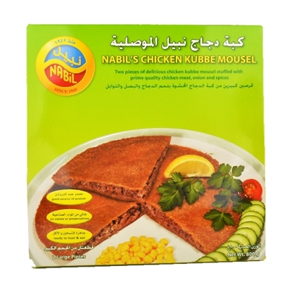 Picture of Nabil Kubbeh Mousel Beef ( 12 Pieces * 800  GM )