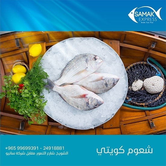 Picture of Shouam Fish Per KG