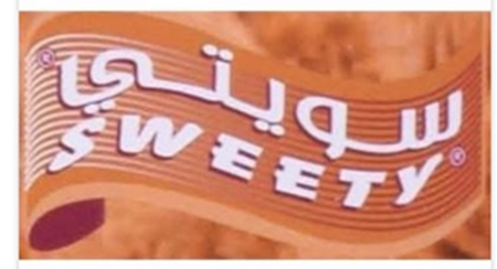 صورة للفئة Sweety Sugar