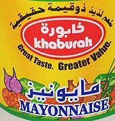 الصورة: Khaburah Plain Mayonnaise    (10 GM * 1000  Pieces )