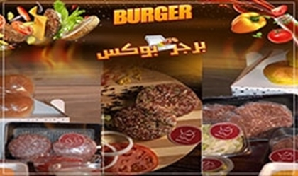 Picture for category EDAM BURGER BOX (Lamb)