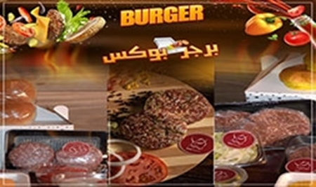 صورة للفئة Edam Burger Box