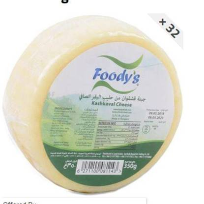 Picture of FOODYS KASKHAVAL CHEESE 350 GMS