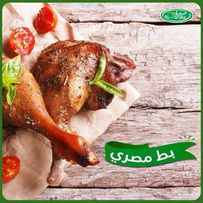 Picture of Egyptian Duck Al Baraka 1 kg