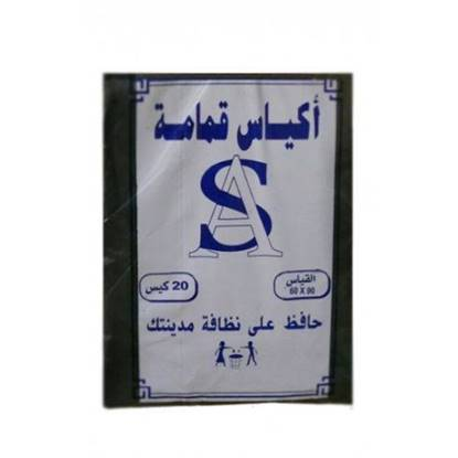 Picture of Garbage Bag No.1 -60*90cm -1 kg