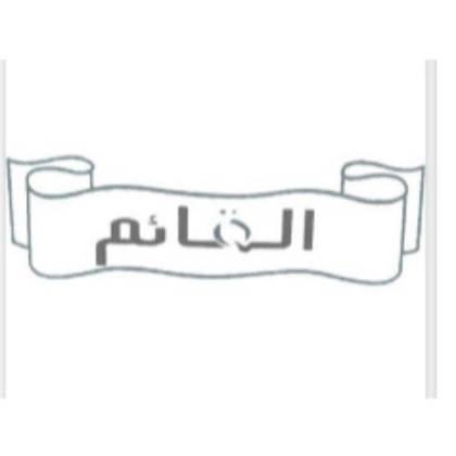 صورة للشركة المصنعة: Al Qaem