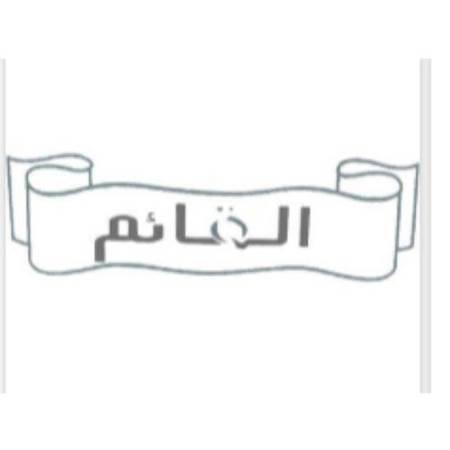 صورة للفئة Al Qaem