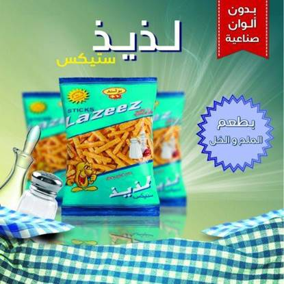 Picture of Boland Lazez Sticks With Salt And Vinegar 25g * 50