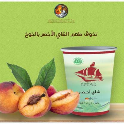 Picture of Green Tea Peach 200ml*10Cups