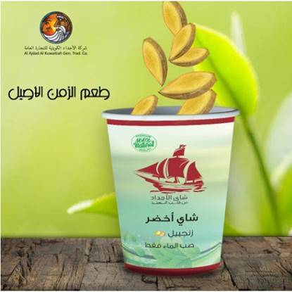 Picture of Green Tea Ginger 200ml*10Cups
