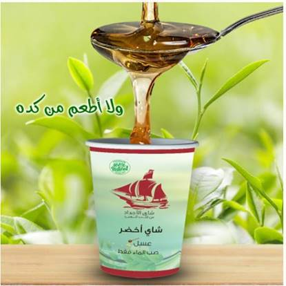 Picture of Green Tea Honey 200ml*10Cups