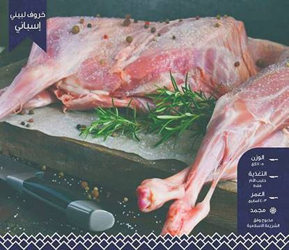 Picture of Lamb Carcass 14-15 kg (Milk Fed)