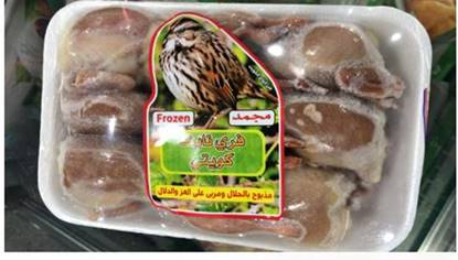Picture of Frozen Quails Niaf 600 GM(6 *4)