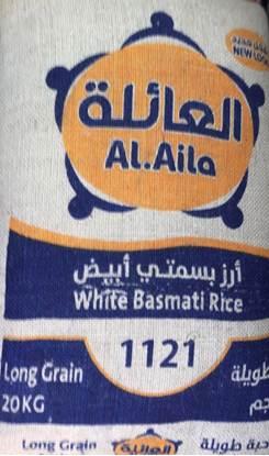 الصورة: العائلة أرز 20 كغ